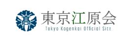 東京江原会公式サイトへ