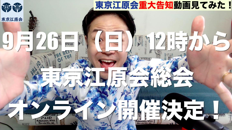 9月26日(日)12時からオンライン開催決定