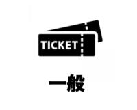 一般チケット