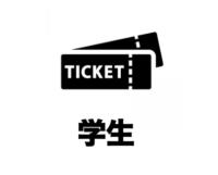 学生チケット