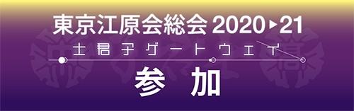 東京江原会総会2020→21 士君子ゲートウェイ 参加